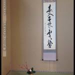 gyotei-sensei_seminar_55