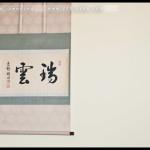 tea_ceremony_kuchi-kiri-no-chaji_12